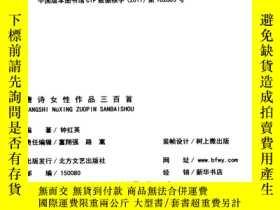 二手書博民逛書店罕見唐詩女性作品三百首Y304800 鐘紅英 編著 北方文藝出版社 ISBN:9787531739630 出
