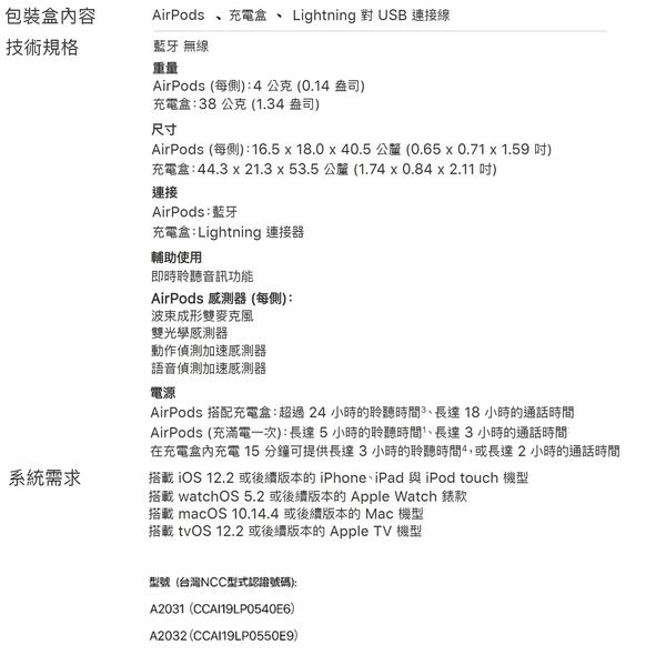 Apple AirPods 二代 藍芽耳機,送運動腰包【Apple A2031 A2032】 分期0利率,公司貨
