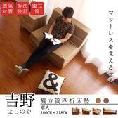 【BNS居家生活館】Yoshino吉野獨立筒單人四折床墊(100x218cm)床墊/沙發床/單人