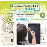 [輸碼GOSHOP搶折扣]Green Board Plus 13吋 電紙板 繪畫 塗鴉 電子黑板 光能寫字板 畫畫板