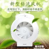 排氣扇圓形管道風機4寸100/110強力廚房衛生間排風換氣扇油煙抽風機靜音 220vigo陽光好物