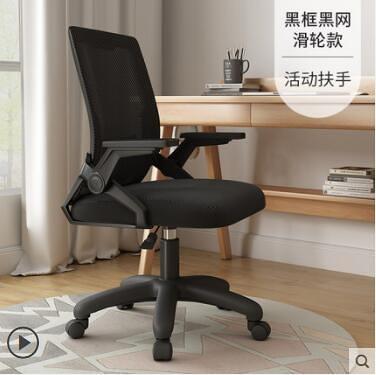電腦椅家用辦公椅靠背學生宿舍升降轉椅學習椅子舒適久坐會議座椅 快速出貨