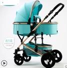 嬰兒推車高景觀輕便