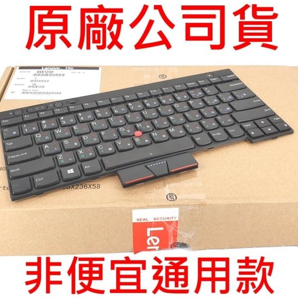 原廠公司貨 聯想 LENOVO T430 鍵盤 L430 L530 T430I T430S T530 W530 X230 X230I 繁體中文 注音鍵盤