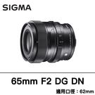 [現貨供應] Sigma 65mm F2 DG DN 大光圈 全片幅人像鏡 恆伸公司貨 德寶光學 分期0利率