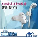 HCG 和成 BF3713U(KT) 生物能沐浴無鉛龍頭 -《HY生活館》水電材料專賣店