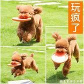 狗狗飛盤邊牧金毛泰迪寵物狗專用飛盤耐咬訓練小狗飛碟軟飛盤玩具 創意家居生活館