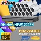 大華 監視器 套餐 DHI-XVR5116HE 16路主機+DH-HAC-HFW1220SN 200萬畫素 攝影機*16