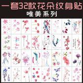 雙12聖誕交換禮物紋身貼防水女持久仿真英文韓國小清新花朵可愛腳踝鎖骨貼紙