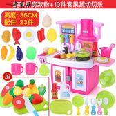 過家家廚房玩具女孩做飯煮飯廚具