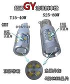 莫名其妙倉庫【7W加強版LED倒車燈】Focus Mondeo TDCi Ecoboost LED後霧燈 流氓燈 CRV VIOS