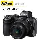Nikon Z5+24-50 Kit組 總代理公司貨 刷卡分期零利率 德寶光學 Z50 Z5 Z6 Z7 4/30前送郵政禮券4000元