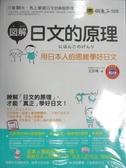 【書寶二手書T1/語言學習_QXM】圖解日文的原理-用日本人的思維學好日文_王苡晴