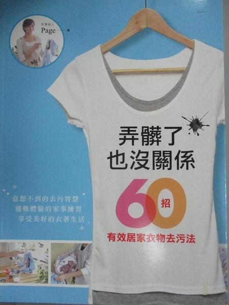 【書寶二手書T5/設計_MFI】弄髒了也沒關係:60招有效居家衣物去污法_Page