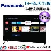 65吋【Panasonic國際牌】4K HDR 液晶顯示器 TH-65JX750W / TH65JX750W