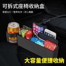 ※精品系列 可拆式汽車座椅收納盒 (2入...