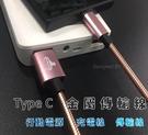 『Type C 1米金屬充電線』OPPO A53 A54 A72 A74 A91 傳輸線 100公分 快速充電