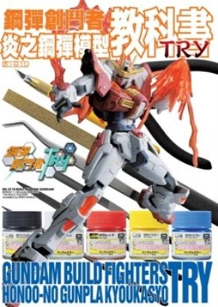 鋼彈創鬥者:炎之鋼彈模型教科書TRY