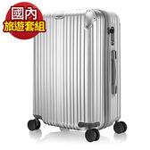 行李箱 登機箱 奧莉薇閣 超值3套組-箱見恨晚 20吋+旅遊收納2件組