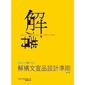 Before&After(解構文宣品設計準則)(6版)