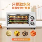 金正干果機家用食品烘干機水果蔬菜寵物肉類食物脫水風干機小型R3 YXS 莫妮卡