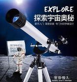 天文望遠鏡-天文望遠鏡F90060MII專業觀星深空高倍高清5000夜視675倍強化版倍 完美情人館YXS