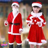 聖誕節兒童服裝男女童表演金絲絨聖誕老人衣服 兒童聖誕老人服裝 雅楓居