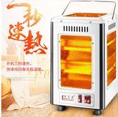 取暖器燒烤型烤火爐小太陽家用暖風機四面電熱扇烤火器電暖氣ATF 極客玩家220V