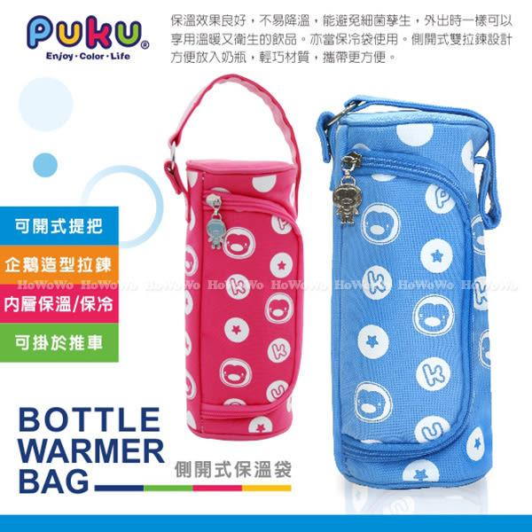 PUKU 藍色企鵝 奶瓶保溫袋 測開式 好攜帶 11407