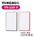 【EC數位】Yongnuo 永諾 YN-125 II 雙色溫 LED補光燈 持續燈 平板燈 攝影燈 機頂燈 LED燈