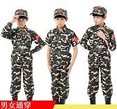 兒童迷彩服套裝學生迷彩服服裝夏令營迷彩服裝戶外拓展服裝演出服 童趣屋