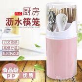 日式帶蓋防塵家用免打孔掛式筷子筒塑料筷子籠瀝水筷籠廚房筷子籠  奇思妙想屋