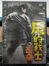 挖寶二手片-P01-131-正版DVD-韓片【風的戰士】任勝俊 權東元(直購價)