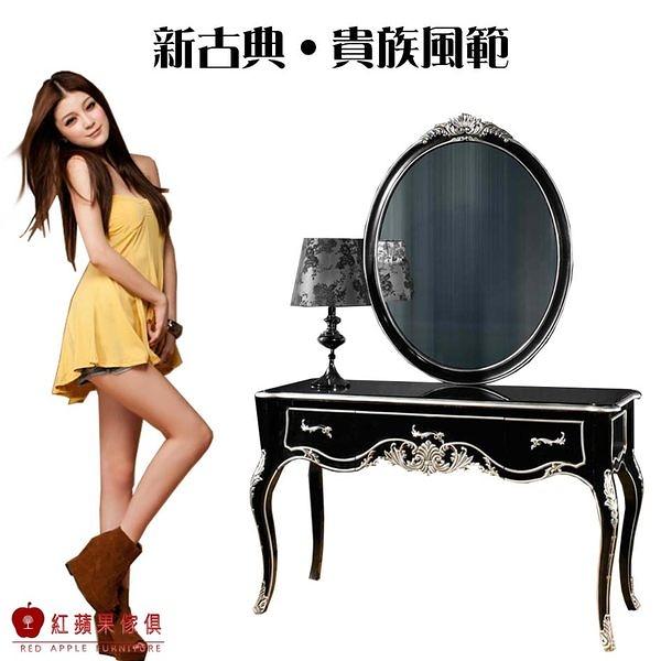 [紅蘋果傢俱] XGL 新古典 化妝台 梳妝台 鏡台 化妝鏡 雕花 銀箔 金箔 高檔 (另售化妝椅)