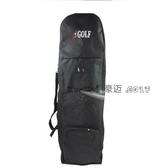 高爾夫航空包  航空包 球包外套 飛機托運包 帶輪