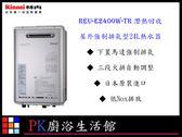 【PK廚浴生活館】 高雄 林內牌 REU-E2400W-TR 屋外強制排氣型潛熱回收 24L 熱水器 林內REUE2400WTR