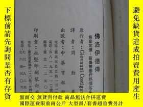 二手書博民逛書店罕見佛洛伊德傳~a2a-4(c)Y17820 周勳男 中華日報社