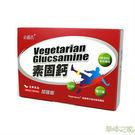 草本之家-素食專用素固鈣葡萄糖胺加強版100粒