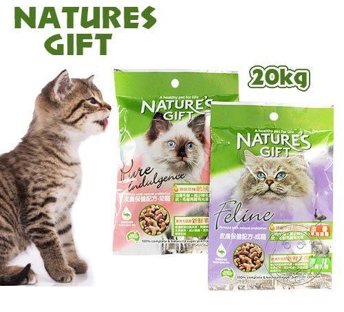 【培菓幸福寵物專營店】NATURES GIFT》天然吉夫特貓用皮膚保健20kg(2種配方)送5貓罐