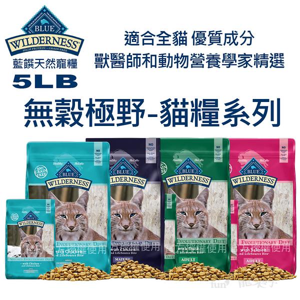 [寵樂子]《Blue Buffalo 藍饌》WILDERNESS無穀極野-貓糧系列 5LB / 貓飼料