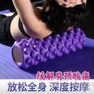瑜伽柱泡沫軸肌肉放鬆按摩棒超痛泡沫軸滾筒狼牙健身運動瘦腿YJT 【快速出貨】