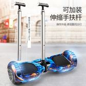 百步王智能平衡車兒童雙輪電動平行車小孩成人兩輪體感代步車扶桿Igo『摩登大道』