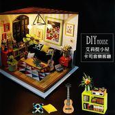 艾莉提 DIY小屋《卡斯音樂客廳》DG105 (客廳)