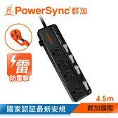 群加 PowerSync 四開四插防雷擊抗搖擺延長線/黑色/4.5m(TPS344BN0045)