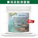 婓妮斯海藻軟膜粉-1kg[31268]美容專用敷面膜
