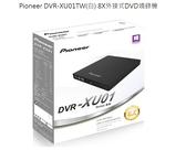 Pioneer 先鋒 DVR-XU01T 8X外接式DVD燒錄機(黑)