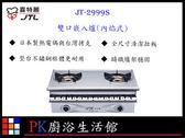 ❤PK廚浴生活館 ❤ 高雄喜特麗 JT-2999S 雙口嵌入爐(內焰式) 整台不鏽鋼框體更耐用