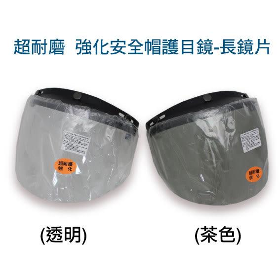 安全帽鏡片 護鏡 三扣專用 -長鏡片