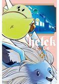 勇者赫魯庫 Helck 09