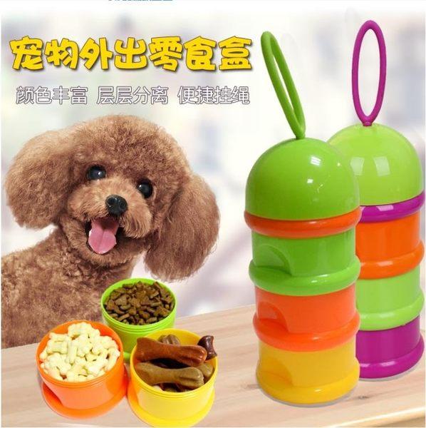 寵物外出狗糧桶三層儲糧盒便攜外帶狗狗零食罐小型犬貓外出便利盒